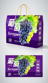 紫色时尚通用葡萄礼盒包装