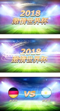 2018激情世界杯PK赛场视频模板
