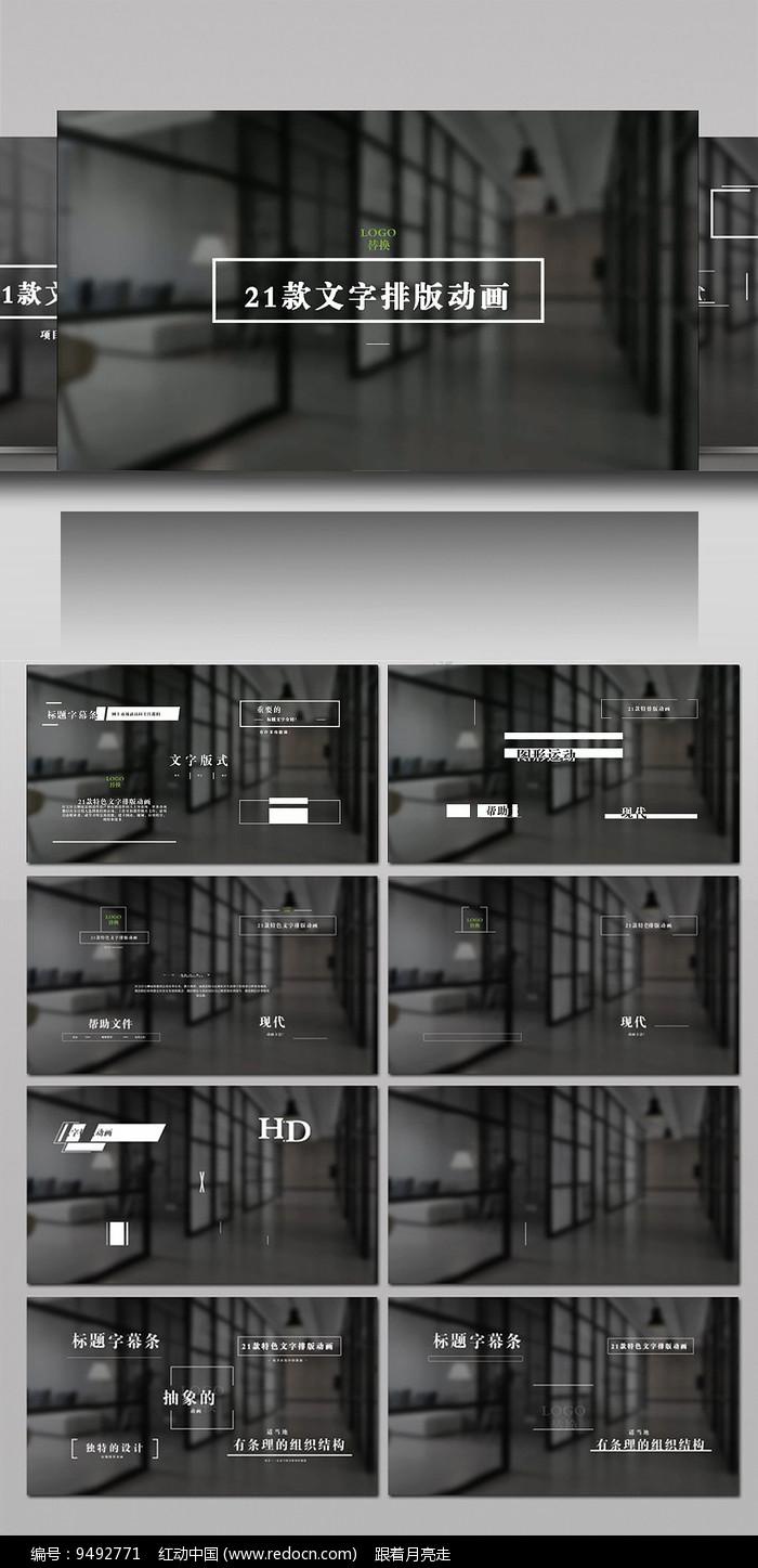 21款特色文字标题排版动画模板图片