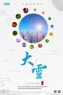 24节气大雪海报设计