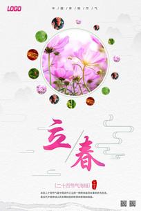 24节气立春海报设计