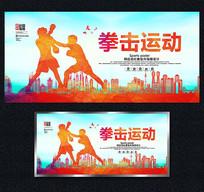 炫彩拳击运动宣传海报