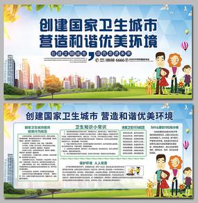 创建卫生城市宣传展板