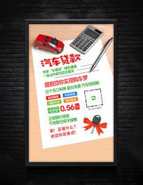 创意汽车贷款宣传海报模板