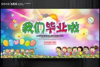 创意幼儿园毕业典礼背景板设计