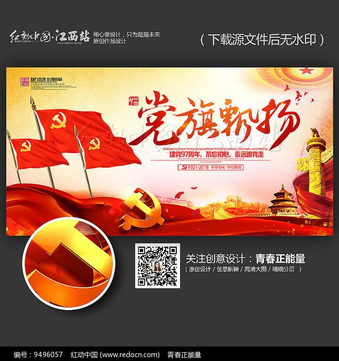 党旗飘扬71建党节海报展板图片