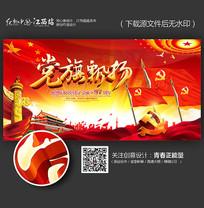 党旗飘扬七一建党节海报