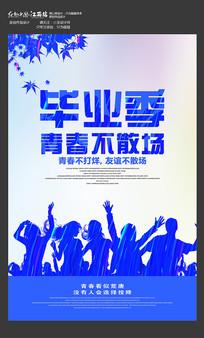 大气毕业季宣传海报设计