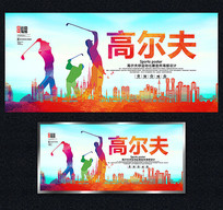 大气高尔夫海报设计