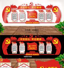 大气精品党建文化墙