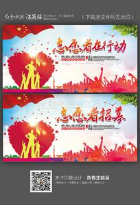 大气时尚志愿者宣传海报