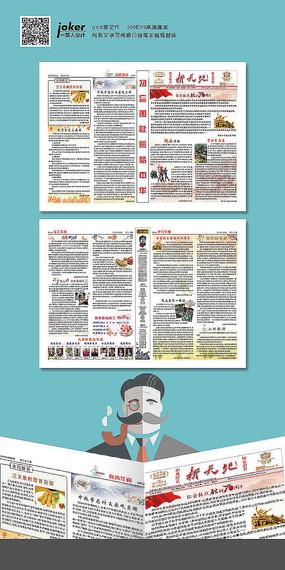 大气养生报纸设计