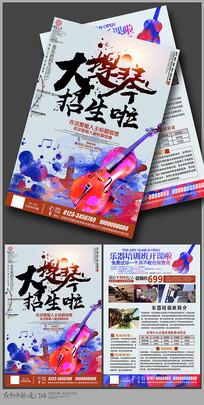大提琴培训宣传单