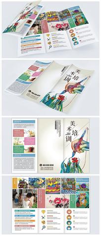儿童美术培训班招生三折页设计