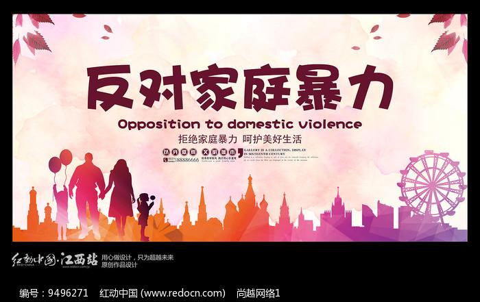 反对家庭暴力宣传海报