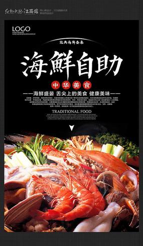 海鲜自助餐传统美食海报