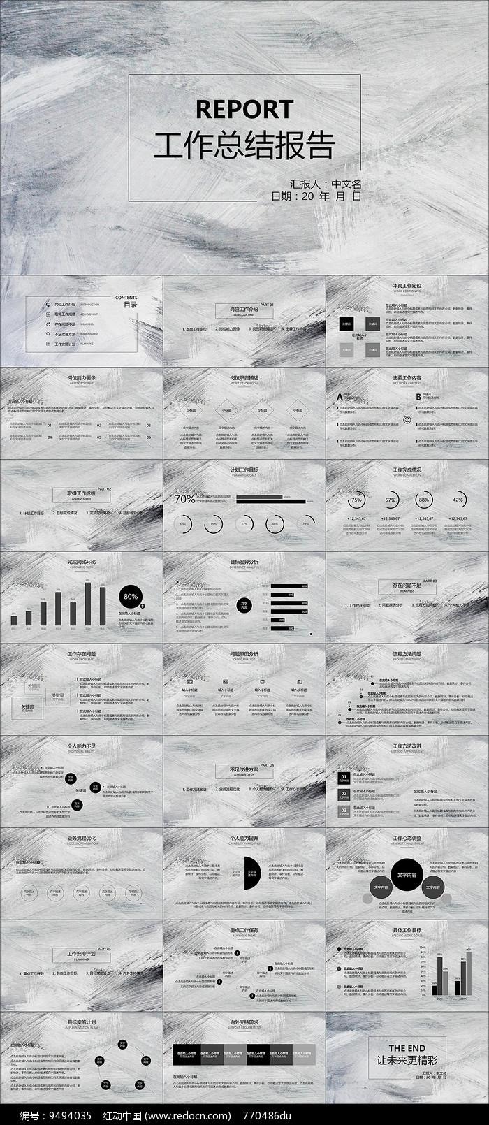 原创设计稿 ppt模板/ppt背景图片 团队职场ppt 黑白灰工作总结报告ppt图片