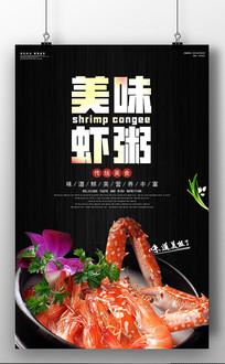 黑色大气美味虾粥宣传海报