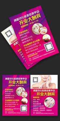 化妆美容美甲店开业宣传单