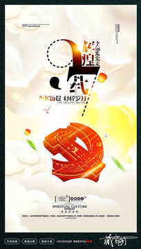 辉煌97载建党节宣传海报 PSD