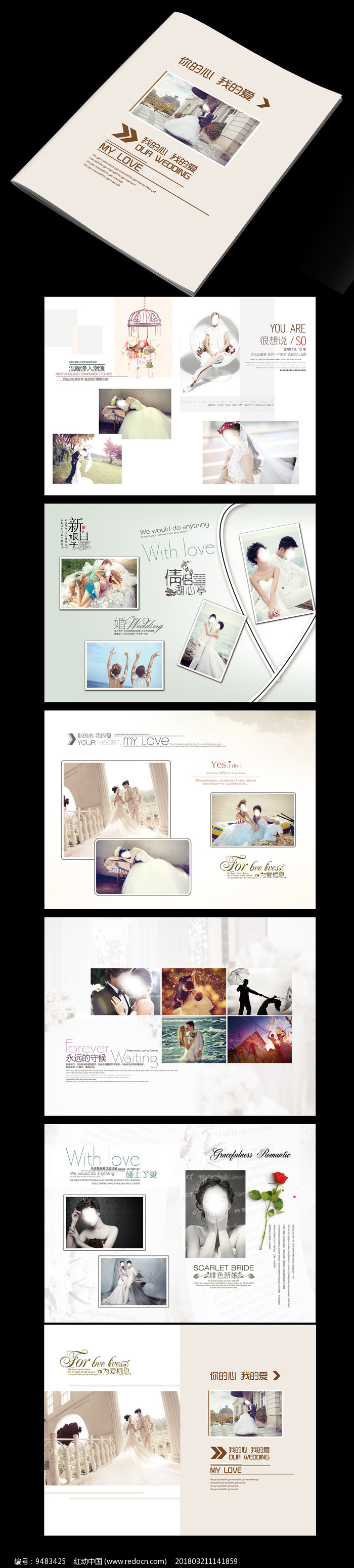 婚纱照设计模板图片