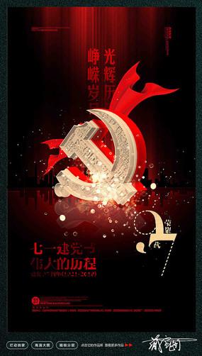 建党97周年光辉历程建党海报