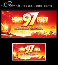 建党97周年宣传展板设计 PSD