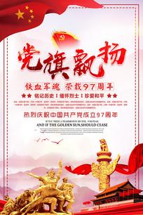 建党党旗飘扬节日海报