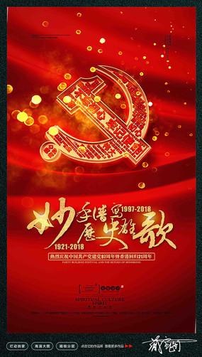 建党节暨香港回归海报设计 PSD