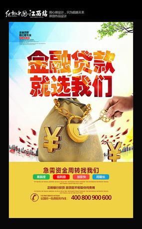 金融投资贷款海报