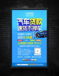 简约大气创意汽车贷款宣传海报