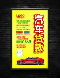 简约大气汽车贷款宣传广告模板