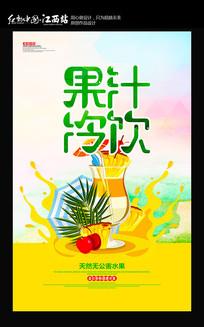 简约果汁冷饮海报