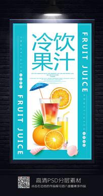 简约冷饮果汁宣传海报