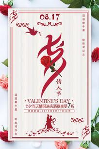 简约七夕情人节促销设计