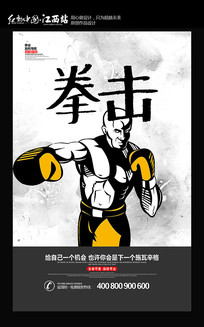 简约拳击宣传海报