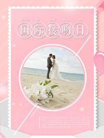 简约小清新国际接吻日海报