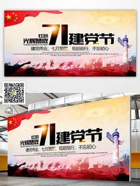 经典大气七一建党节宣传海报 PSD