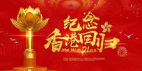 纪念香港回归21周年宣传展板