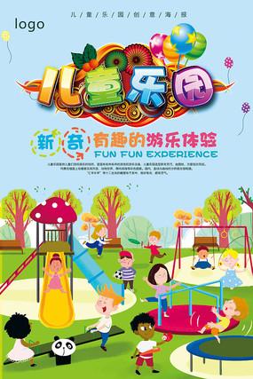 卡通儿童乐园宣传海报