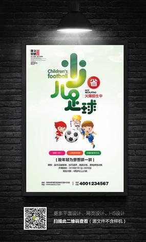 卡通少儿足球培训班招生海报
