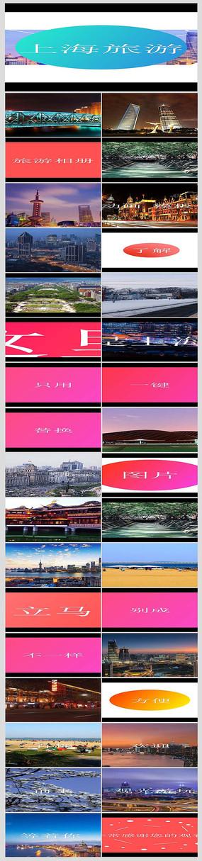 快闪上海旅游相册PPT模板