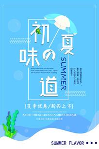 蓝色清新初夏味道宣传海报