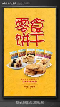 零食饼干海设计