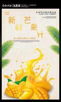 芒果汁饮料海报
