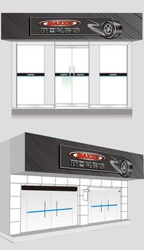汽车维修轮胎店门头招牌设计