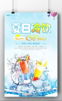 清新简约夏日冷饮宣传海报