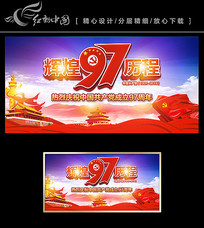 七一建党节成立97周年展板