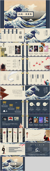 日系和风PPT模板日本旅游