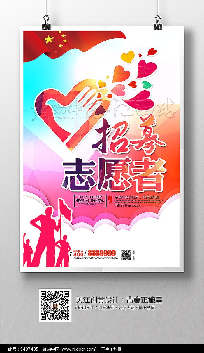 时尚招募志愿者海报设计图片